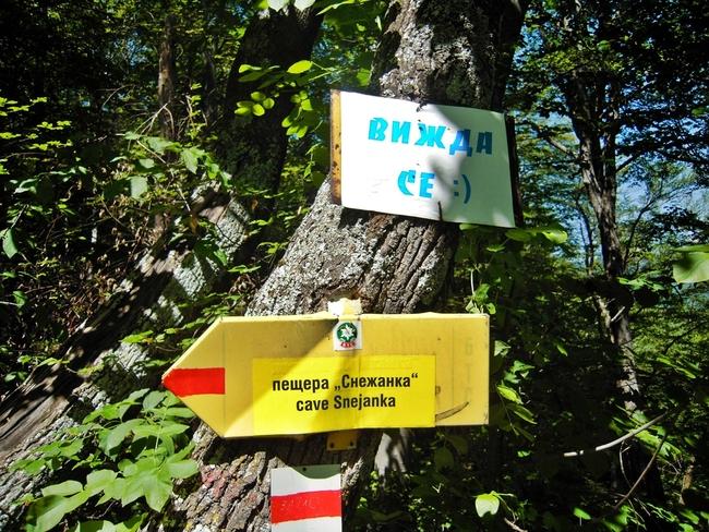 Пещера Снежанка и най-забавното изкачване