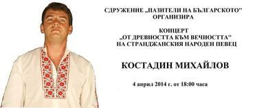 От древността към вечността - концерт на Костадин Михайлов