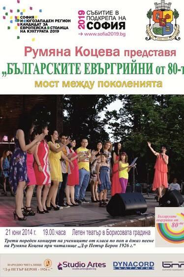Българските евъргрийни от 80-те концерт - хитове на българската естрада в Борисовата градина