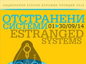 Национални есенни изложби - Отстранени системи