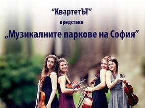Музикалните паркове на София - класическа музика и млади таланти