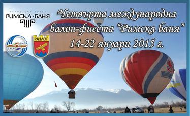 Балони в Разлог - Международна балон фиеста Римска баня