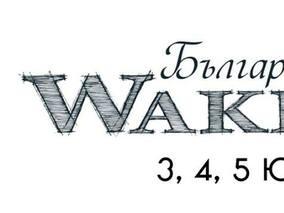 WakeЪп! фестивал - България