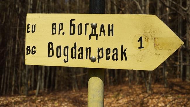 Изкачване на връх Богдан в Средна гора от Копривщица