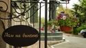 Музей на виното в София отвори врати