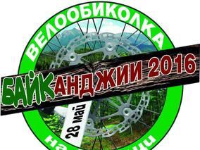 Велосъстезание Байканджии