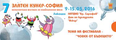Златен кукер - международен фестивал на анимационния филм