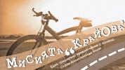 Мисията Крайова – 3 дни приключение на колела