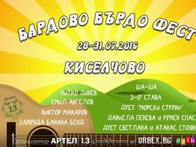 Бардово Бърдо Фест – песни под звездите на Родопите