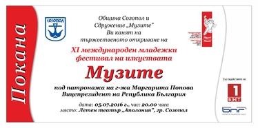 Музите - международен младежки фестивал на изкуствата