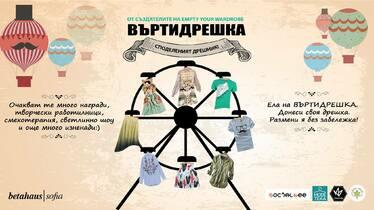 Въртидрешка – събитие за размяна на дрехи
