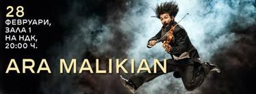 Концерт на Ара Маликян - невероятната история на една цигулка