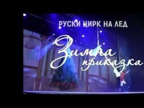 Руският цирк върху лед представя Зимна приказка