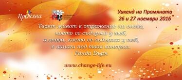 Уикенд на промяната в Пловдивски културен институт
