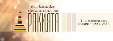 Балкански фестивал на ракията / Balkan rakia fest