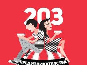 203 предизвикателства за пътешественици - представяне на книга