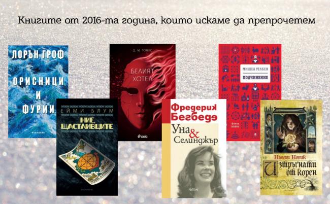 6 книги за препрочитане, които ни оставя 2016 г.