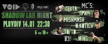 Концерт на SHADOW LAB в Пловдив