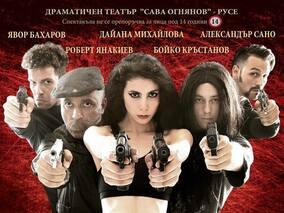"""Премиера на спектакъла """"Смъртта на котката"""" във Варна"""