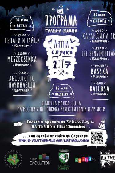 """Фестивал """"Лятна случка"""" – Карандила 2017"""