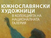 Изложба на южнославянски художници в Националната галерия