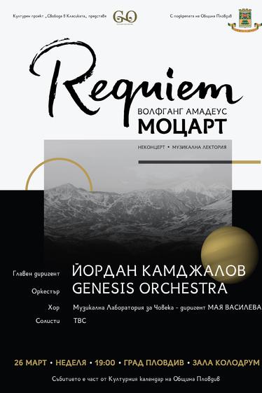 Концерт на GENESIS ORCHESTRA в Пловдив