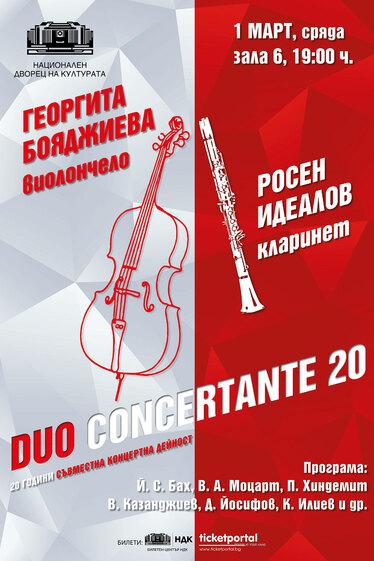 Концерт Duo Concertante 20 в НДК