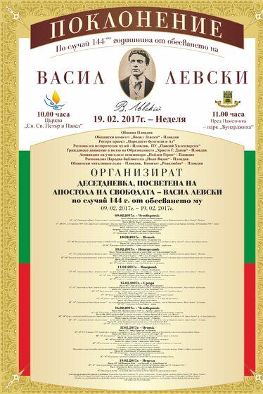 Пловдив почита 144 години от гибелта на Апостола