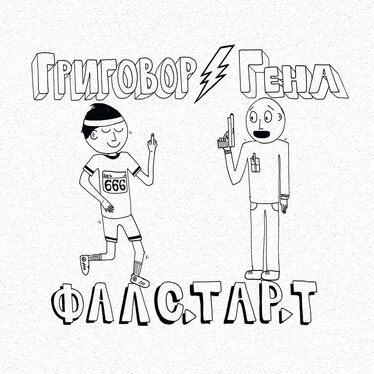 Лого5 & So Called Crew LIVE в Пловдив