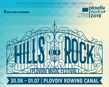 Фестивал HILLS OF ROCK 2017 в Пловдив