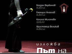 """Изложба живопис и графика """"Път на младите"""" в Пловдив"""