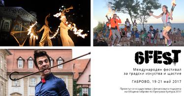 """Арт фестивал """"6Fest"""" събира улични артисти от страната и чужбина"""