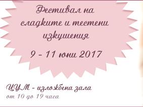 """Фестивал на сладките и тестени изкушения """"СОФИЯ ДЕСЕРТ ФЕСТ"""""""
