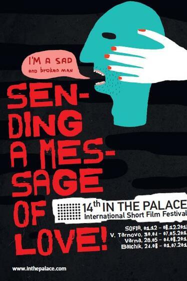 Международен кино фестивал In The Palace