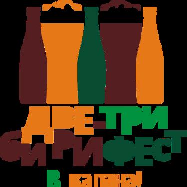 ДВЕ-ТРИ БИРИ ФЕСТ в Пловдив