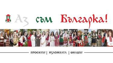 """Изложба на проекта """"Аз съм Българка!"""""""