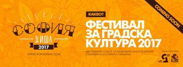 Фестивал София Диша 2017