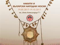 Изложба Накити и български народни носии