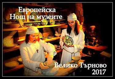 Нощ на музеите във Велико Търново