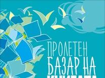 Пролетен базар на книгата 23-28 май 2017 г.