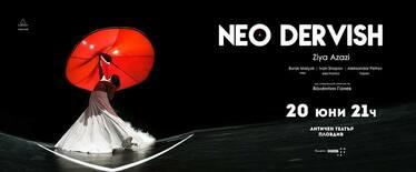 Танцово-музикален и визуален спектакъл Neo Dervish