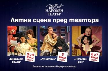 """Нощна сцена пред Народен театър """"Иван Вазов"""""""