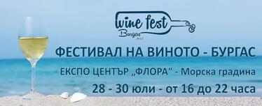 Четвърти Бургаски фестивал на виното