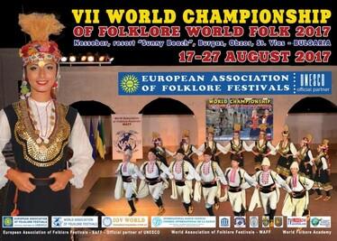 """Световен шампионат по фолклор """"World Folk"""" 2017"""