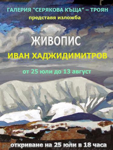 """Изложба живопис """"Моята планина"""""""