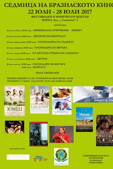 Седмица на бразилското кино във Варна