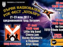 """Рок фестивал """"Хоталич"""" в Севлиево"""