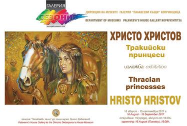 """Изложба """"Тракийски принцеси"""" в Палавееви къщи- Копривщица"""