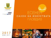 Есенен салон на изкуствата, Пловдив 2017