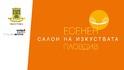 Есенен салон на изкуствата в Пловдив - октомври и ноември
